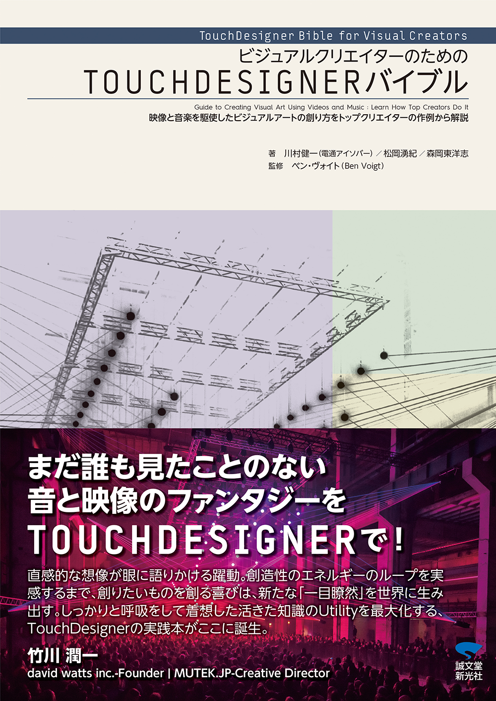 TouchDesigner Bible for Visual Creators